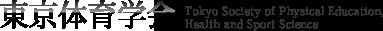 東京体育学会