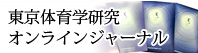東京体育学研究オンラインジャーナル