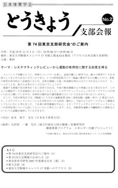 会報とうきょう2007 No.2