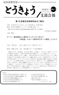 会報とうきょう2008 No.1