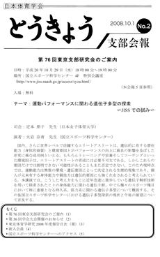 会報とうきょう2008 No.2