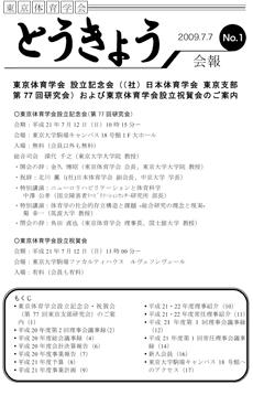 会報とうきょう2009 No.1