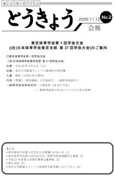 会報とうきょう2009 No.2