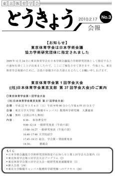 会報とうきょう2009 No.3