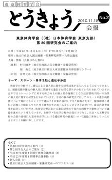 会報とうきょう2010 No.2