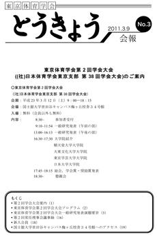 会報とうきょう2013 No.3