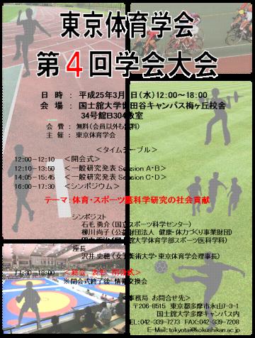 東京体育学会第4回学会大会
