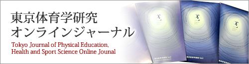 オンラインジャーナル